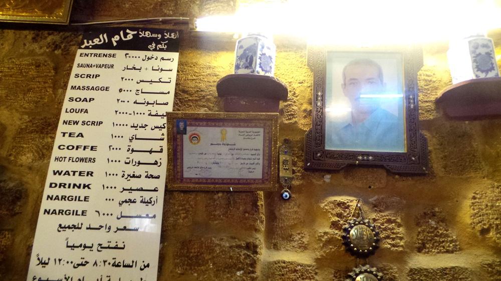Hammam El Abed tripoli